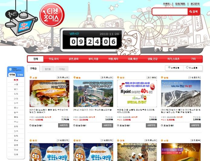 소셜 커머스 모음 사이트 <티켓 초이스> 메인 화면