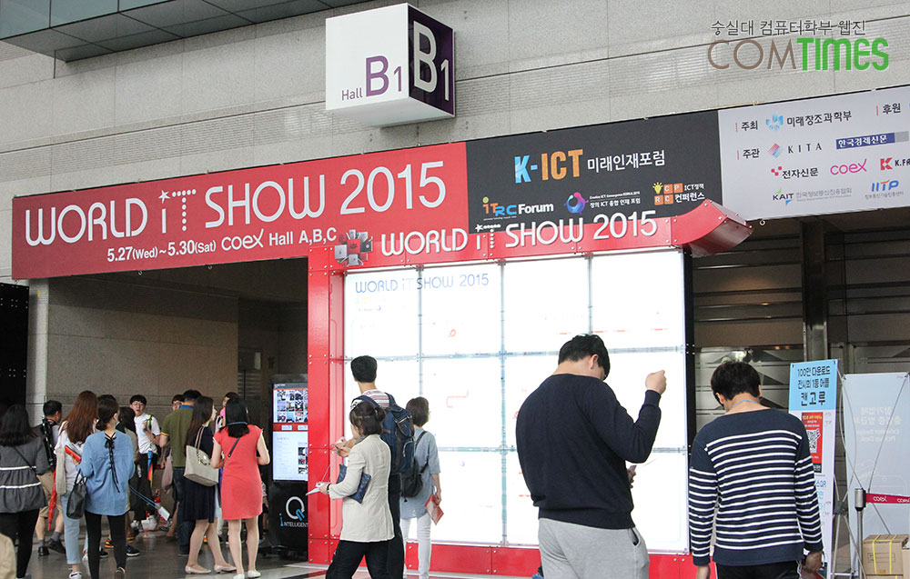2015 World IT Show 박람회