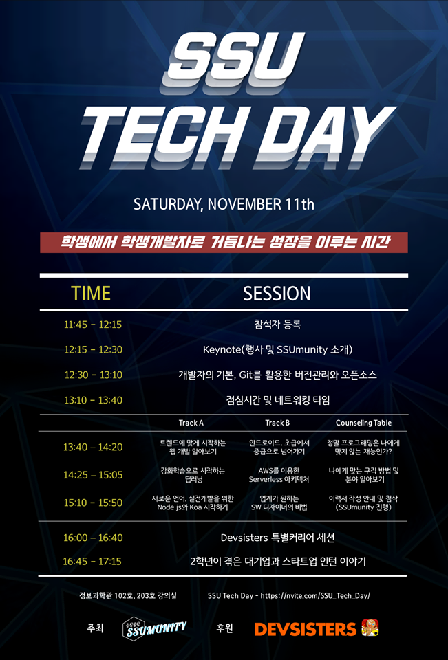 SSU TECH DAY 포스터